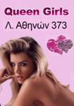 Queen Girls - Λ. Αθηνών 373, Αιγάλεω
