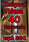 Σπύρου Πάτση 40, Βοτανικός