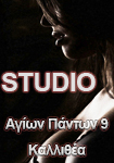 Studio Αγίων Πάντων 9