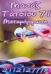 Μασάζ Τατοΐου 71, Μεταμόρφωση